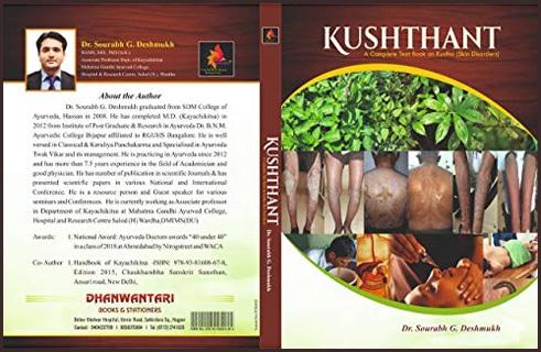 Kushthant - A Complete Textbook on Kushtha Skin Disorders